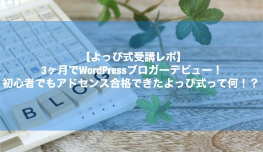 【よっぴ式受講レポ】3ヶ月でWordPressブログデビュー!初心者でもアドセンス合格できたよっぴ式って何!?