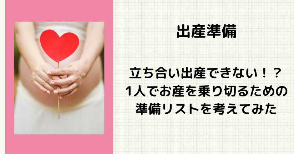 出産準備 妊婦