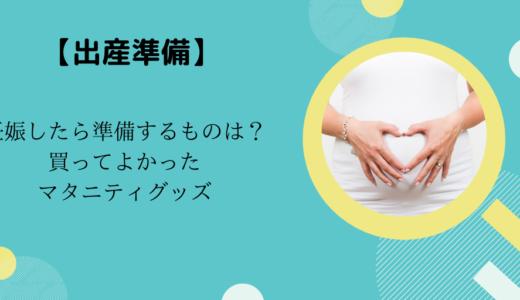 【出産準備】妊娠したら準備するものは?買ってよかったマタニティグッズ