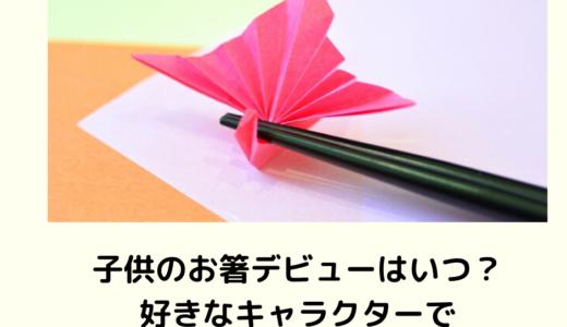 子供のお箸デビューはいつ?オススメお箸3選。好きなキャラクターで楽しく練習しよう!