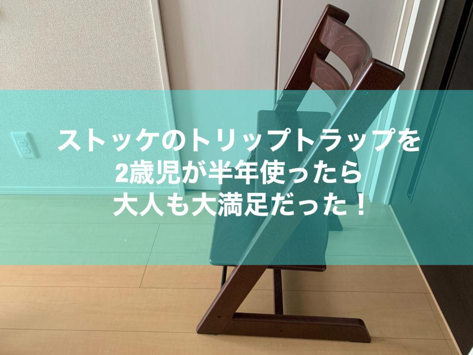 ストッケ トリップトラップ 子供椅子