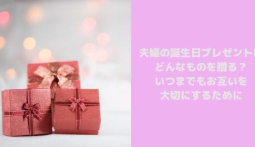 夫婦の誕生日プレゼントはどんなものを贈る?贈らない?