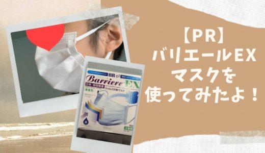 【PR】バリエールEXマスクを使ってみた!日本製で安心、個包装で持ち運びにも便利