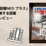 小学館の図鑑NEOプラス 分解する図鑑