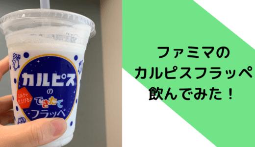 ファミマで「ミルクで仕上げるカルピスフラッペ」飲んでみた!